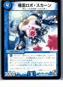【中古】【プレイ用】[TCG]デュエマ DMR04 38/55C 機雷ロボ・スカーン(20130801)