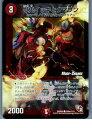 【中古】【プレイ用】[TCG]デュエマ DMR05 100m/110C 獣鬼イッキとクマサン(20130801)