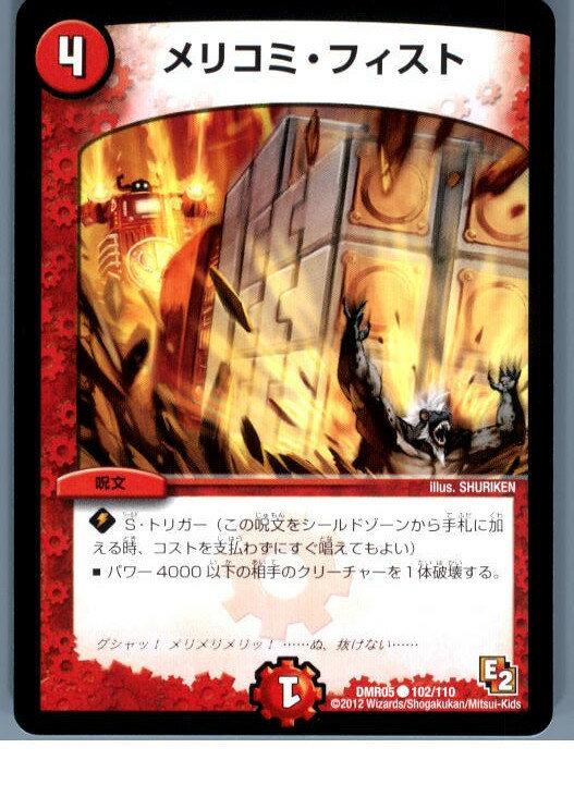 【中古】[TCG]デュエマ DMR05 102/110C メリコミ・フィスト(20130801)