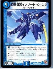 【中古】【プレイ用】[TCG]デュエマ DMR08 41/55C 迎撃機装インサート・ウィング(20130801)
