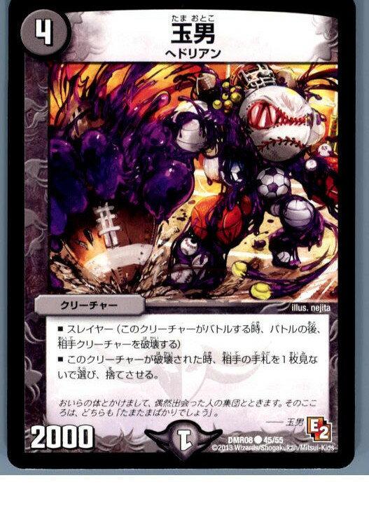 【中古】[TCG]デュエマ DMR08 45/55C 玉男(20130801)