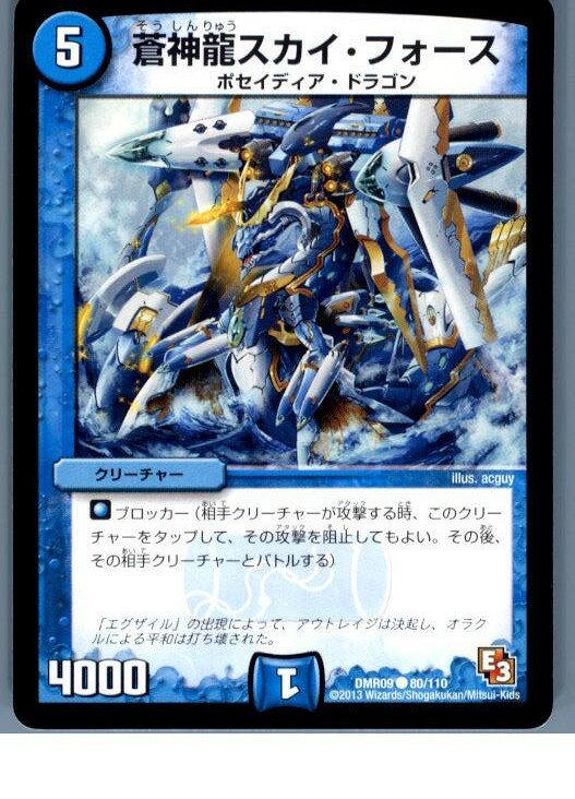 【中古】【プレイ用】[TCG]デュエマ DMR09 80/110C 蒼神龍スカイ・フォース(20130801)