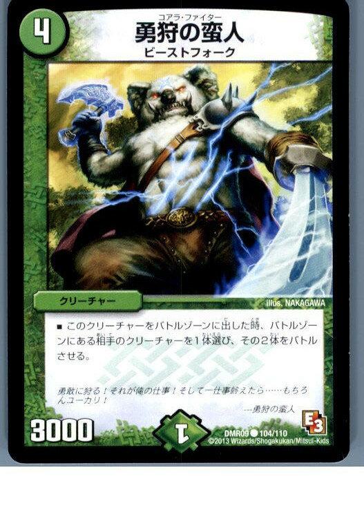 【中古】[TCG]デュエマ DMR09 104/110C 勇狩の蛮人(20130801)