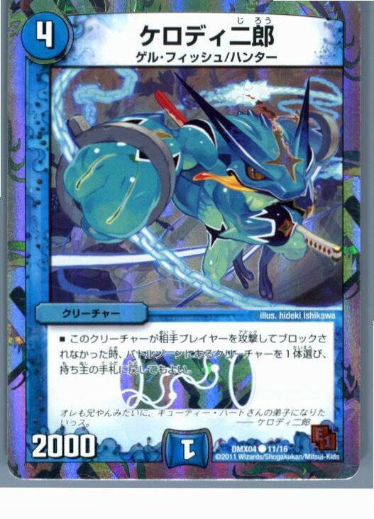 【中古】【プレイ用】[TCG]デュエマ DMX04 11/16C ケロディ二郎(20130801)