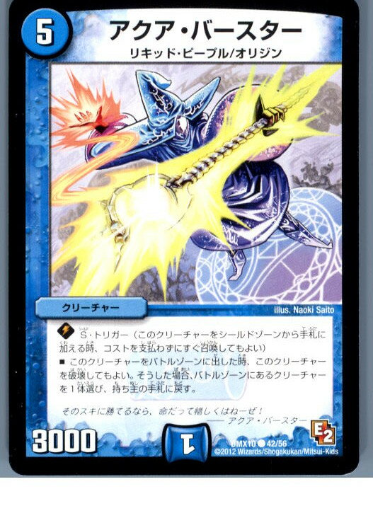【中古】【プレイ用】[TCG]デュエマ DMX10 42/56C アクア・バースター(20130801)
