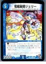 【中古】[TCG]デュエマ DMX11 84/84C 電磁麗姫ジェリー(20130801)