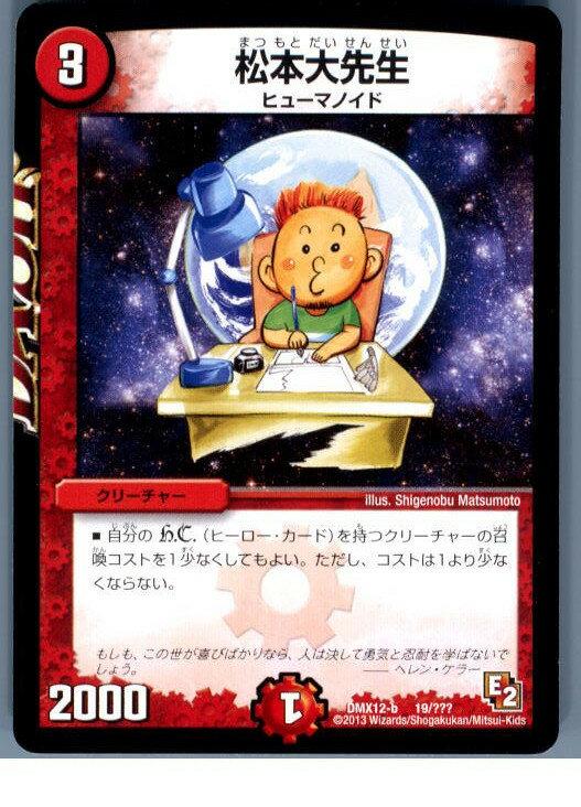 【中古】【プレイ用】[TCG]デュエマ DMX12-b 19/??? 松本大先生(20130801)