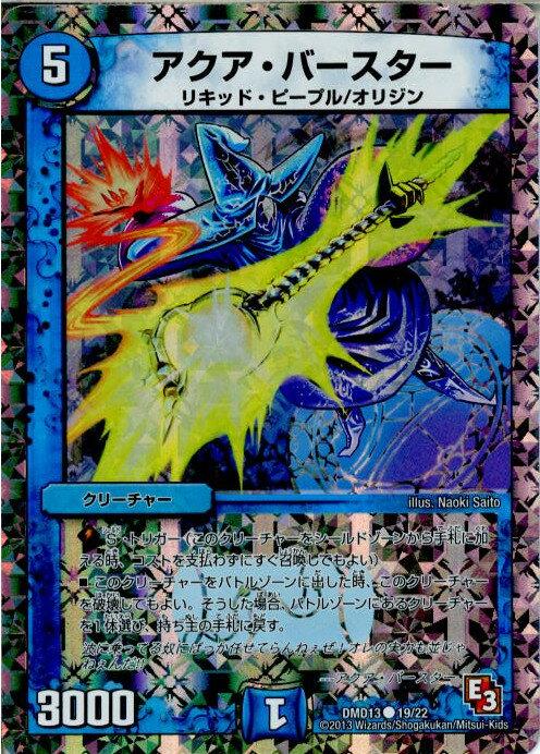 【中古】【プレイ用】[TCG]デュエマ DMD13 19/22C アクア・バースター(20131116)