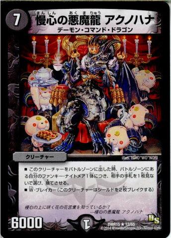 【中古】[TCG]デュエマ DMR15 12/55R 慢心の悪魔龍 アクノハナ(20141219)