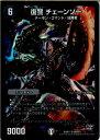 【中古】[TCG]デュエマ DMR17 S6/S10SR 復讐 チェーンソー(20150620)