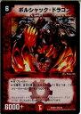 玩具, 興趣, 遊戲 - 【中古】[TCG]デュエマ DMX21 3/70VR ボルシャック・ドラゴン(20151024)【RCP】