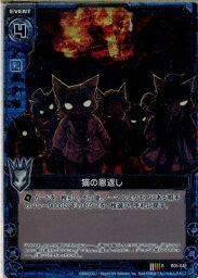 【中古】[TCG]Z/X(ゼクス) B05-040R 猫の恩返し(ホログラム)(20130725)【RCP】
