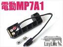 【新品即納】[MIL]LayLax(ライラクス)マルイ 電動MP7A1 外部バッテリー変換アダプター(20150223)【RCP】