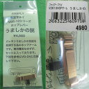 【新品即納】[MIL]FIREFLY(ファイアフライ) 東京マルイ VSR-10シリーズ用 ホップレバー うましかの腕(20160819)【RCP】
