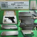 【新品即納】[MIL]タナカワークス ダミーカート式無発火モデルガン 九四式自動拳銃 前期型 HW(20161013)【RCP】