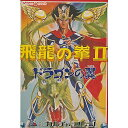 【中古】[FC]飛龍の拳II ドラゴンの翼(19880729)