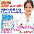 【高品質互換】 MEDICA EMS PAD 3.7×6.4cm 6枚セット (この商品はSIXPAD Abs Fit(腹筋専用)用の互換パッドです) 【メール便OK】