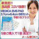 【高品質互換】MEDICA EMS PAD 3.7×6.4cm 6枚セットプラス予備1枚5袋まとめて購入で1袋進呈(この商品はSIXPAD Abs Fit(腹筋専用)用の互換パッドです)【メール便OK】