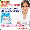 【高品質互換】MEDICA EMS PAD 5.2×9.0cm 2枚セット 5袋まとめて購入で1袋進呈(この商品はSIXPAD Body Fit(ウェスト・腕・脚専用)用の互換パッドです)【メール便OK】