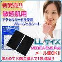 【アクセルガード】【敏感肌用】アクセルガードブルージェル MEDICA EMS Pad LLサイズ(...