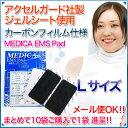 【アクセルガード】アクセルガードジェル MEDICA EMS Pad Lサイズ(5cm×9cm)【パーフェクト4000/パーフェクト4500/EMSパッド/粘着...