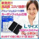 【高品質・コスパ 抜群】【アクセルガード 互換】バリュージェル使用 MEDICA EMS Pad L...