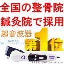 超音波器 US PRO 2000 2nd edition 【超音波治療器メーカー Roscoe Me