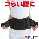 腰痛ベルト 腰痛 コルセット つらい腰を強力サポート AIRLIFT ハードコルセット 男女