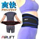 腰痛ベルト 腰痛 コルセット AIRLIFT 腰の痛みを楽に...
