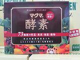 マグマ酵素30スティック&有機大麦若葉エキスバーリィグリーン60スティック 【セット商品】【送料無料】【RCP】