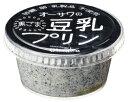【オーサワジャパン】オーサワの黒ごま豆乳プリン(冷蔵)《※配...