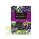 『くだもの屋さんのつぶつぶブルーベリー』食物繊維とポリフェノールをたっぷり含んだ米国産カルチベイト種のブルーベリー!