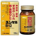 ユンケルB12(60錠)手足のしびれ、神経痛、腰痛によ〜く効きます!!【第3類医薬品】【RCP】