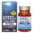 サトウDHA90粒EPA含有!【RCP】10P23Apr16