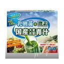 乳酸菌+酵素 国産大麦若葉青汁 90g(3g×30包)