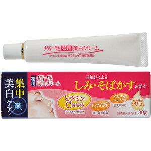 メディータム薬用美白クリーム 30g/ラクール薬品販売