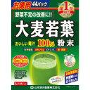 山本漢方大麦若葉 粉末100% お徳用 スティックタイプ3g×44包 【RCP】