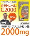 ビタトレール C2000 300錠【第3類医薬品】【RCP】