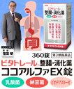 ビタトレール 整腸・消化薬ココアルファEX 360錠 【第3類医薬品】【RCP】10P23Apr16
