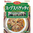 【ハウス食品】パスタココ スープスパゲッティ(あさりコンソメ)190g ☆食料品