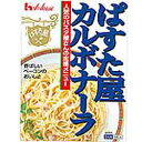 【ハウス食品】ぱすた屋(カルボナーラ) 140g ×10個セット☆食料品 ※お取り寄せ商品