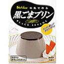 【ハウス食品】黒ごまプリン 70g ×10個セット☆食料品 ※お取り寄せ商品