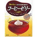 【ハウス食品】コーヒーゼリー 60g☆食料品
