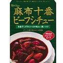 【ハウス食品】麻布十番 ビーフシチュー 210g ×10個セット☆食料品 ※お取り寄せ商品