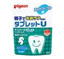 【ピジョン】親子で乳歯ケアタブレットU ヨーグルト味 60粒■ ※お取り寄せ商品