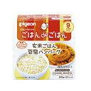 【ピジョン 】ごはんdeごはん玄米ごはん&豆腐ハンバーグ(9カ月頃〜)■※お取り寄せ商品