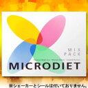 【サニーヘルス株式会社】マイクロダイエットスープミックス 14袋