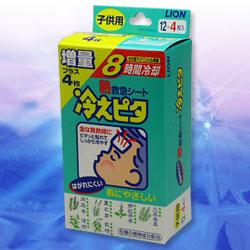 ★送料無料サービス商品【ライオン】冷えピタ (子...の商品画像