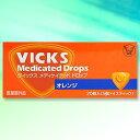【大正製薬】ヴィックスドロップ(オレンジ) 20個入【RCP】【10P03Dec16】