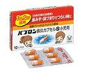 【大正製薬】パブロン鼻炎カプセルS小児用 12カプセル【第(2)類医薬品】【P10】【W3】
